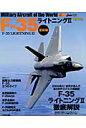 F-35ライトニング2最新版 (イカロスmook) [ Jウイング編集部 ]