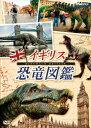 イギリス恐竜図鑑 [ (キッズ) ]