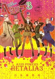 ヘタリア(3) Axis Powers (Birz extra) [ 日丸屋秀和 ]