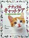 ナチュラルキャットケア 猫のための「癒し」の医学 [ ブルース・フォーグル ]