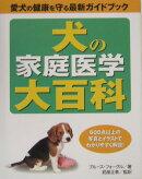 犬の家庭医学大百科