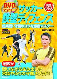 DVDでマスター! サッカー 鉄壁ディフェンス (学研スポーツブックス) [ 岩政大樹 ]