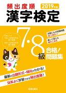 2019年版 頻出度順 漢字検定7・8級 合格!問題集