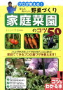 プロが教える!安心&おいしい野菜づくり家庭菜園のコツ50 (コツがわかる本) [ まちなか菜園 ]