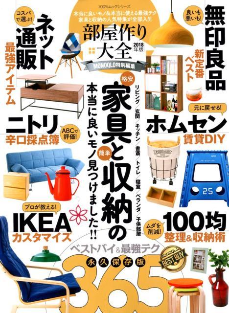 部屋作り大全(2018年版) 「ネット通販/ニトリ/無印良品/ホムセン」家具と収納の本当に (100%ムックシリーズ MONOQLO特別編集)