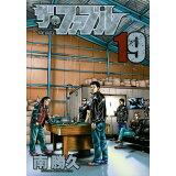 ザ・ファブル(19) (ヤングマガジンKC)