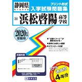 浜松啓陽高等学校(2020年春受験用) (静岡県私立高等学校入学試験問題集)