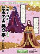 人物で探る!日本の古典文学第1期(全2巻セット)