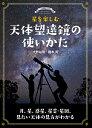 星を楽しむ 天体望遠鏡の使いかた 月、星、惑星、星雲・星団、見たい天体の見方がわかる [ 大野 裕明 ]