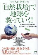 「自然栽培」で地球を救っていく!