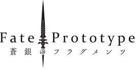 Fate/Prototype 蒼銀のフラグメンツ Drama CD & Original Soundtrack 3 -回転悲劇ー [ (ドラマCD) ]