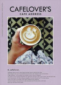 CAFE LOVER'S CAFE ADDRESS [ cafelover ]