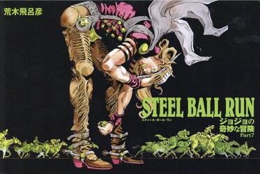 STEEL BALL RUNジョジョの奇妙な冒険Part7(全16巻セット)