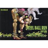 STEEL BALL RUNジョジョの奇妙な冒険Part7(全16巻セット) (集英社文庫 コミック版)