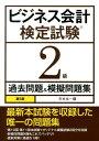 ビジネス会計検定試験2級過去問題&模擬問題集第5版 [ 荒牧裕一 ]