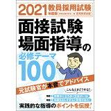 教員採用試験面接試験・場面指導の必修テーマ100(2021年度版)