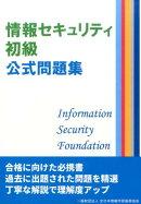 情報セキュリティ初級公式問題集