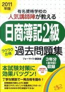 「日商簿記2級」 ラクラク合格過去問題集(2011年版)