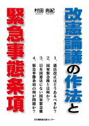 【謝恩価格本】改憲論議の作法と緊急事態条項