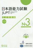 日本語能力試験公式問題集第二集 N3