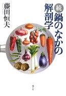 鍋のなかの解剖学(続)