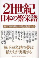 21世紀・日本の繁栄譜