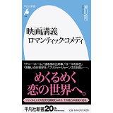 映画講義 ロマンティック・コメディ (平凡社新書)