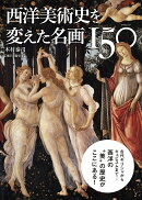 西洋美術史を変えた名画150
