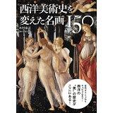 西洋美術史を変えた名画150 (タツミムック)