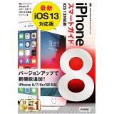 ゼロからはじめるiPhone 8スマートガイド iOS 13対応版