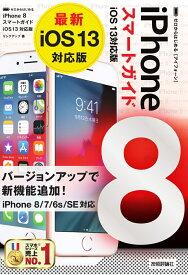 ゼロからはじめる iPhone 8 スマートガイド iOS 13対応版 [ リンクアップ ]