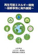 再生可能エネルギー開発〜最新事情と海外展開〜