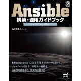Ansible構築・運用ガイドブック