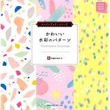 かわいい水彩のパターン ([バラエティ] ペーパーブック・シリーズ)