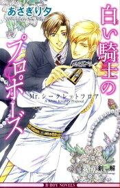 白い騎士のプロポーズ Mr.シークレットフロア (B-boy novels) [ あさぎり夕 ]
