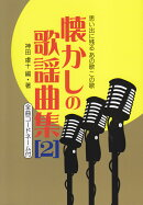 懐かしの歌謡曲集(2)