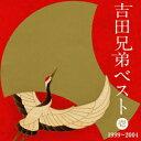 吉田兄弟ベスト 壱 1999〜2004 [ 吉田兄弟 ]