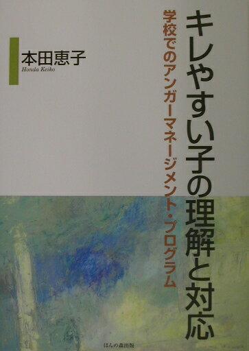 キレやすい子の理解と対応 学校でのアンガーマネージメント・プログラム [ 本田恵子 ]
