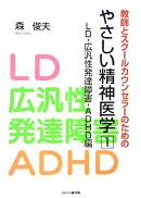 教師とスクールカウンセラーのためのやさしい精神医学(1(LD・広汎性発達障害・AD)