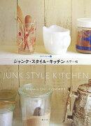 ジャンク・スタイル・キッチン
