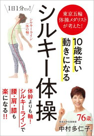 10歳若い動きになる シルキー体操 東京五輪体操メダリストが考えた! [ 中村多仁子 ]
