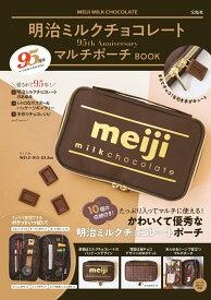 明治ミルクチョコレート 95th Anniversary マルチポーチ BOOK