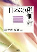 日本の税制論