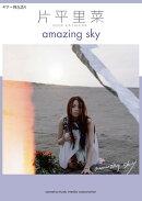 ギター弾き語り 片平里菜 「amazing sky」