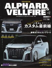 トヨタアルファード&ヴェルファイア(NO.12) STYLE RV (ニューズムック RVドレスアップガイドシリーズ vol.13)