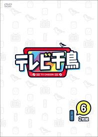 テレビ千鳥 vol.6 [ 千鳥 ]