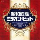 ザ・ベスト::昭和歌謡ミリオン・ヒット