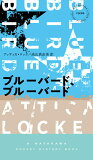 ブルーバード、ブルーバード (HAYAKAWA POCKET MYSTERY BOOKS)