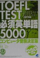 TOEFL test必須英単語5000