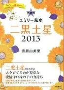九星別ユミリー風水二黒土星(2013 〔2〕)